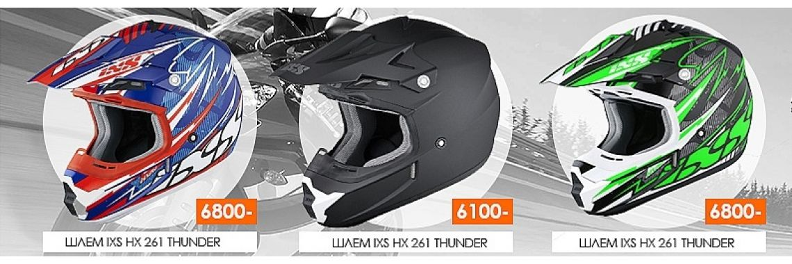 Мото шлема