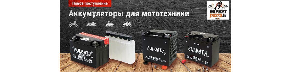 Аккумуляторы FullBatt