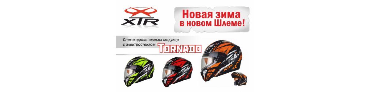 шлема XTR