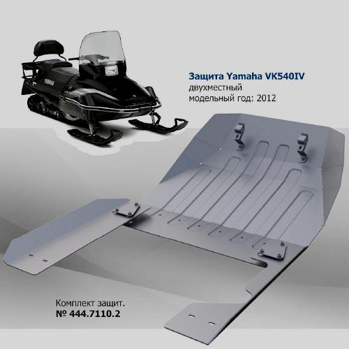 Защита днища с.х Yamaha VK 540 (3 части) + крепеж
