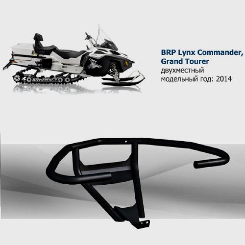 BRP Lynx Commander/Grand Tourer Бампер передний