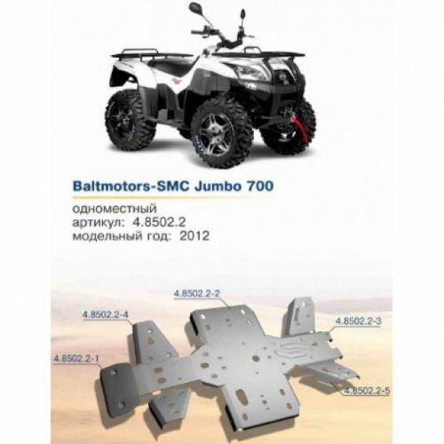 Комплект защиты Baltmotors-SMC Jumbo 700