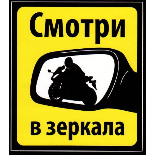 """CRAZY IRON НАКЛЕЙКА """"СМОТРИ В ЗЕРКАЛА"""""""