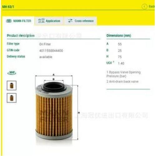 Масляный фильтр MANN MH63/1 (HF152)