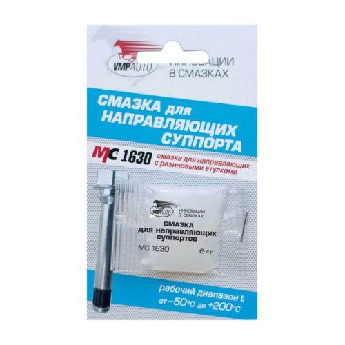 МС 1630 – смазка для направляющих суппортов(4г)