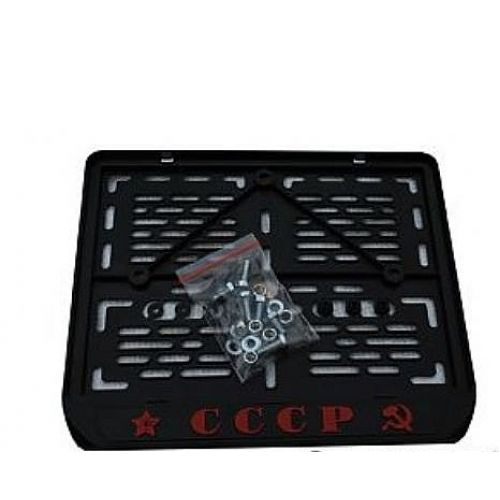 """Рамка для крепления гос. номера c логотипом """"СССР"""""""