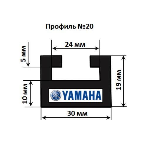 Склиз Yamaha (графитовый) 20 профиль 20-52.56-2-01-12